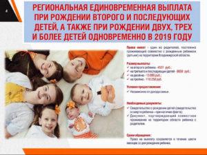 Выплаты при рождении двойни в 2020 г в московской области