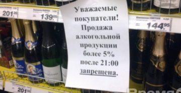 До Скольки Можно Покупать Алкоголь В Красноярске В Океи