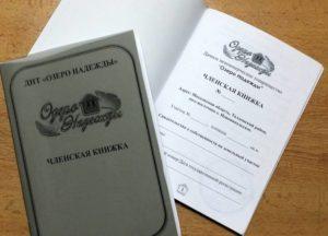 Как Купить Дачный Участок По Членской Книжке В2020году