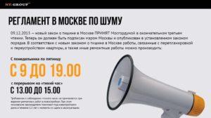 Во Сколько Можно Шуметь В Субботу В Москве