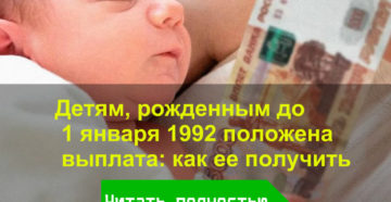 Дети Рожденные До 1 Января 1992 Года Получат Огромную Выплату В России