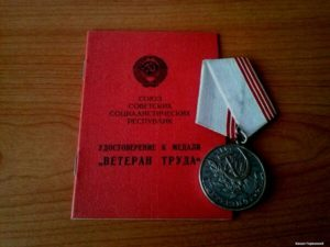 Ветеран труда псковской области как получить