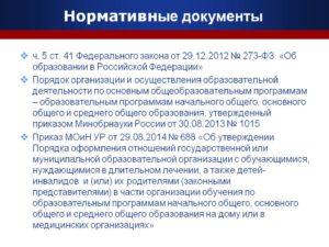Индивидуальное обучение на дому нормативные документы 20202020