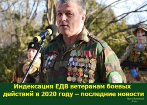 Ветеран Боевых Действий Новые Льготы 2020 Москва