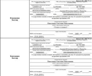 Кбк Для Замены Паспорта По Смене Фамилии В 2020