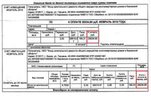 Сколько Платят За Капремонт В Московской Области