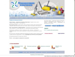 Коммерческое предложение клининговой компании образец