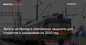 Льготные Билеты Пенсионерам На Электрички В 2020 Году В Спб