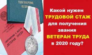 Звание Ветеран Труда В Тверской Области В 2020 Году