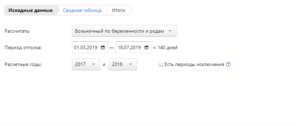Калькулятор Расчета Декретных 2020 Рк