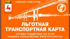 Тарифы Льготной Транспортной Карты В Нижнем Новгороде