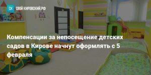 Пособие За Непосещение Детского Сада Киров 2020