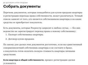 Документы Необходимые Для Продажи Квартиры В 2020 Году От Собственника Через Мфц