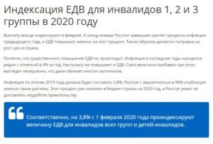 Будет Ли Индексация Едв Инвалидам В 2020 Году 2 Гр