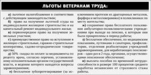 Федеральный Ветеран Труда Выплаты И Льготы Красноярск
