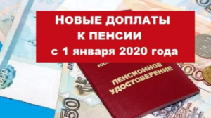 Выплаты пенсионерам мвд на несовершеннолетних детей в 2020 году