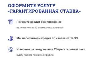 Гарантированная ставка почта банк