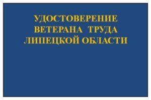 Ветеран Труда Липецкой Области Льготы