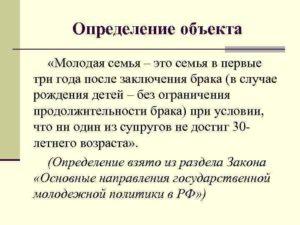 Молодая семья в беларуси определение 2020