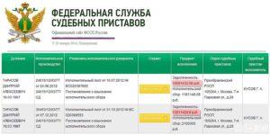 Кбк Исполнительного Сбора Службы Судебных Приставов При Удержании Алиментов