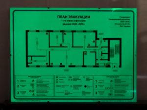 Изготовление Плана Эвакуации Косгу 2020