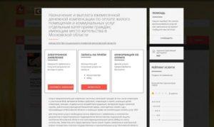 Транспортный Налог Для Многодетных Семей В Московской Области 2020