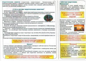 Закон Московской Области О Продаже Энергетических Напитков