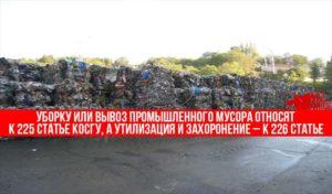 Вывоз мусора в 225 статье косгу