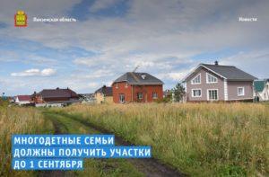Земля Многодетным В 2020 Году Кемеровская Область