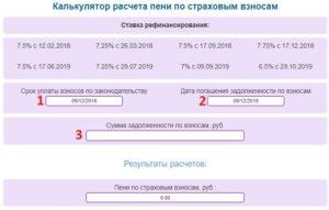 Расчет Пени По Страховым Взносам В 2020 Году Калькулятор Онлайн