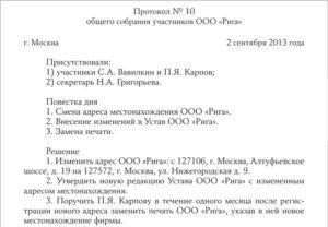 Образец Решения Об Уточнении Юридического Адреса Ооо Образец 2020
