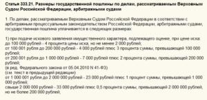 Арбитражный Суд Амурской Области Расчитать Госпошлину