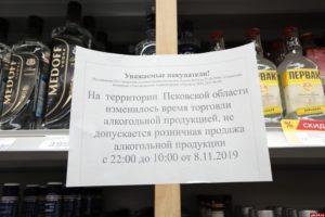 До скольки продают алкоголь в самаре 2020
